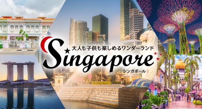 シンガポール特集【HIS中四国発】