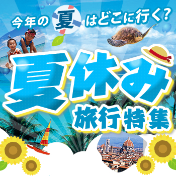 夏休み旅行特集