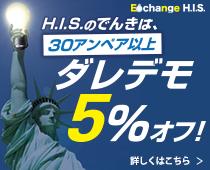 H.I.S.電気