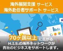 グローバルプチ商社サービスG.P.S. H.I.S.の海外200拠点がビジネスを支援します