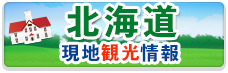 北海道 現地観光情報