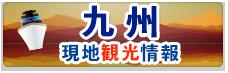 九州 現地観光情報