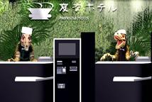 変なホテル舞浜東京ベイ