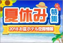 【海外ホテル】2018夏休み 海外ホテル空室情報