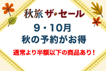【海外ホテル】秋旅ザ・セール