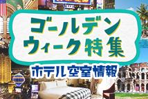 【海外ホテル】GW特集