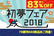 【海外ホテル】初夢フェア2018