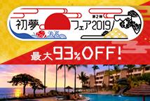 【海外ホテル】初夢フェア2019
