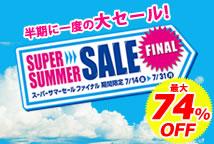 【海外ホテル】スーパーサマーセール