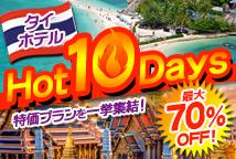 【海外ホテル】タイホテル Hot 10 Days