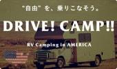 キャンピングカーの旅