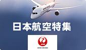 JAL(日本航空)特集