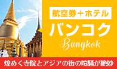 自由旅行で行くバンコク特集