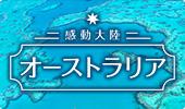 感動大陸オーストラリア