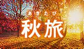 秋旅連休特集