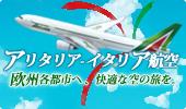 アリタリア航空特集