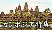 カンボジア特集