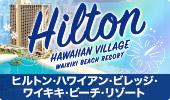 ヒルトン・ハワイアン・ビレッジ・ワイキキ・ビーチ・リゾート