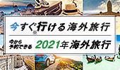 今から予約できる2021年海外旅行