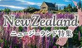 HIS ニュージーランド特集