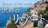 世界のリゾート特集