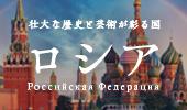 ロシア特集