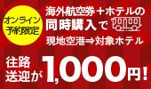 海外航空券+ホテル 往路1,000円送迎