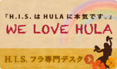 WE LOVE HULA
