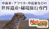 世界遺産・秘境旅行専門 Nature World