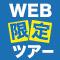 >WEB限定ツアー