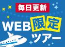WEB限定海外ツアー