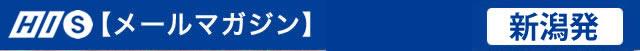 H.I.S. メールマガジン[新潟発]