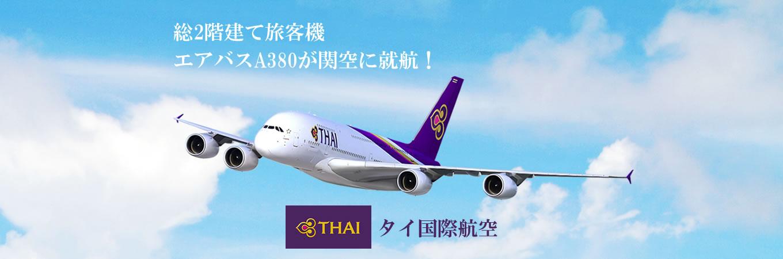 タイ国際航空|H.I.S. 関西(関空...