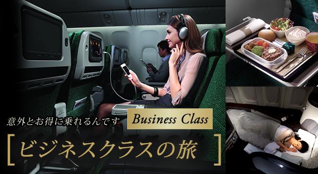 ビジネスクラス特集