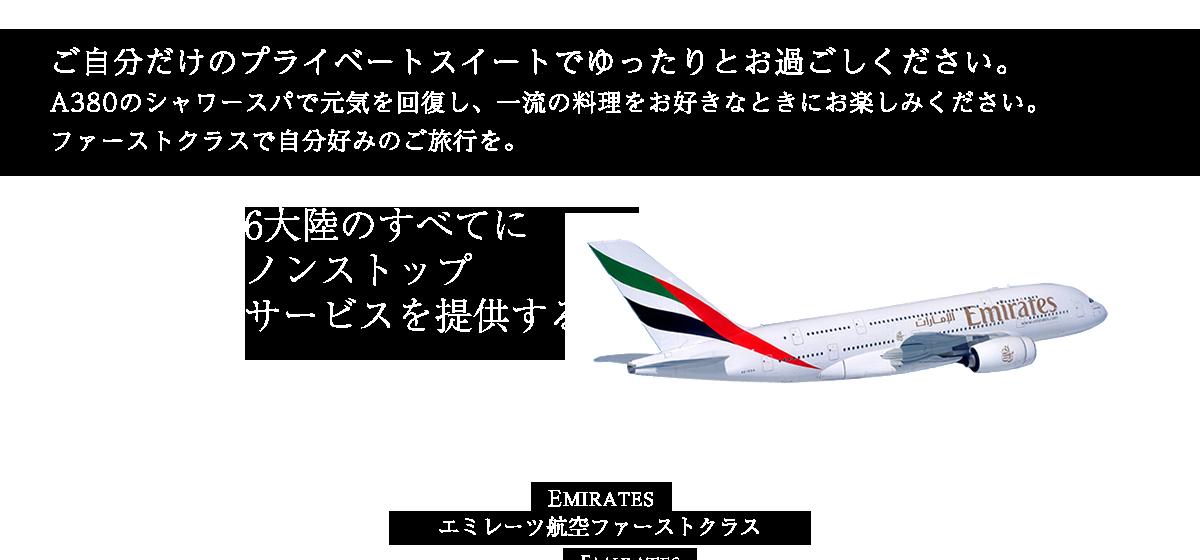 航空 キャンセル エミレーツ