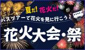 花火大会・祭特集