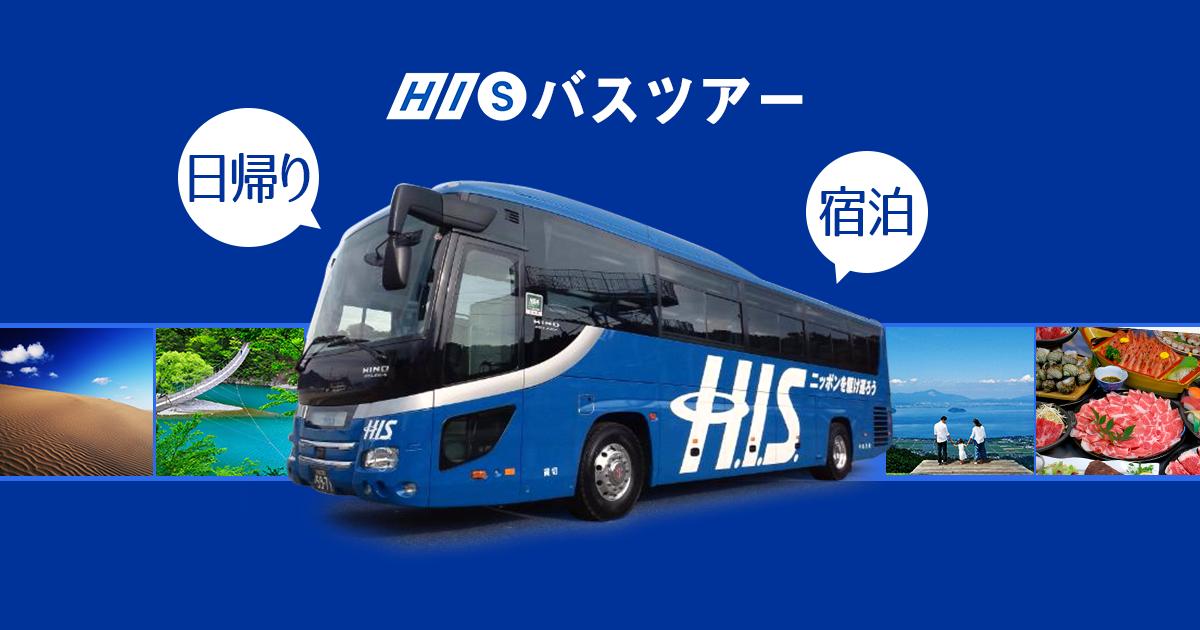 東鉄 バス ツアー
