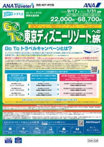 GO TO 東京ディズニーリゾート®への旅