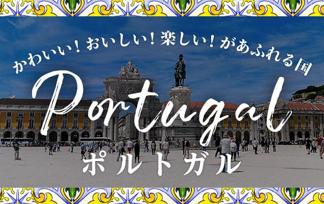 ポルトガル特集