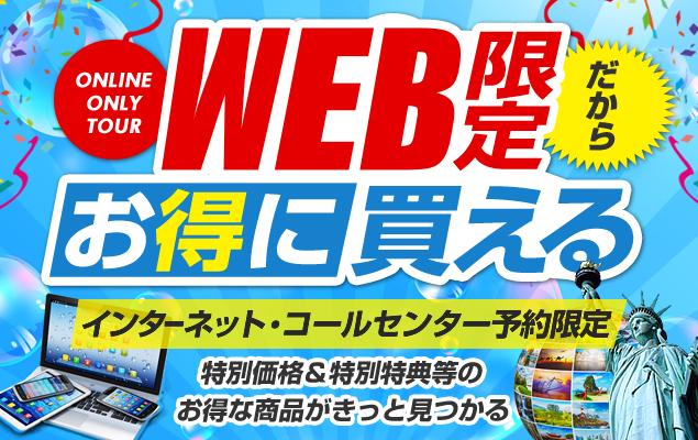 WEB限定特集