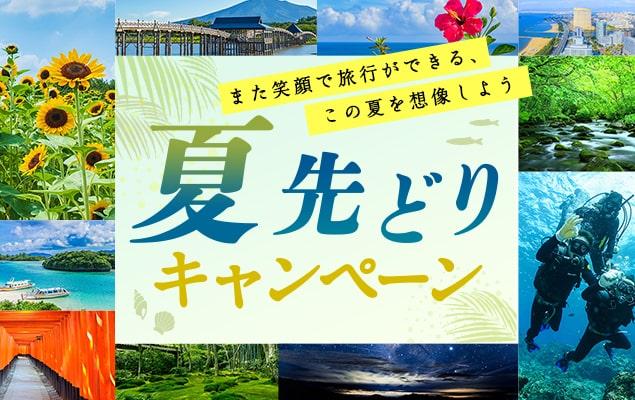 旅で日本に元気を。