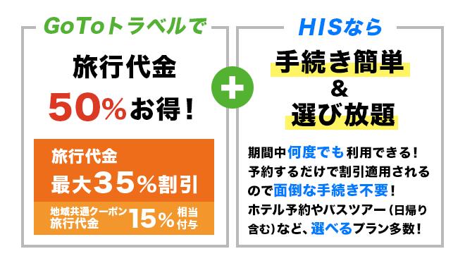 キャンペーン クーポン ツー ゴー 青森県宿泊キャンペーン、GoToトラベル特集!ふっこう割や旅行クーポンまとめ