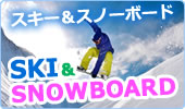 北海道スキーへ!