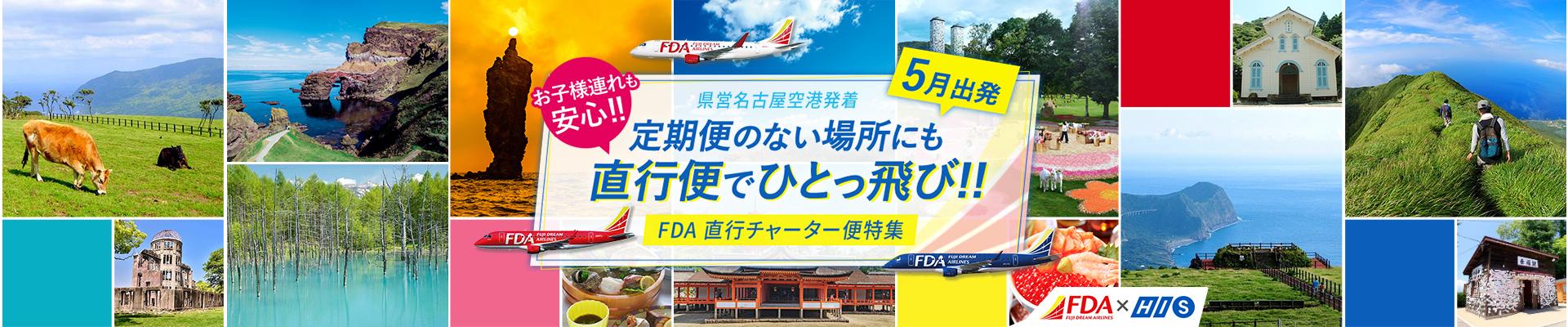FDA×HIS直行チャーター便特集