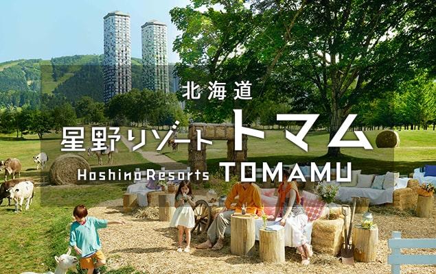 星野リゾート トマム