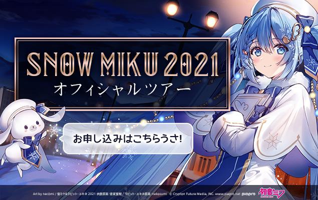 SNOW MIKU 2021 オフィシャルツアー