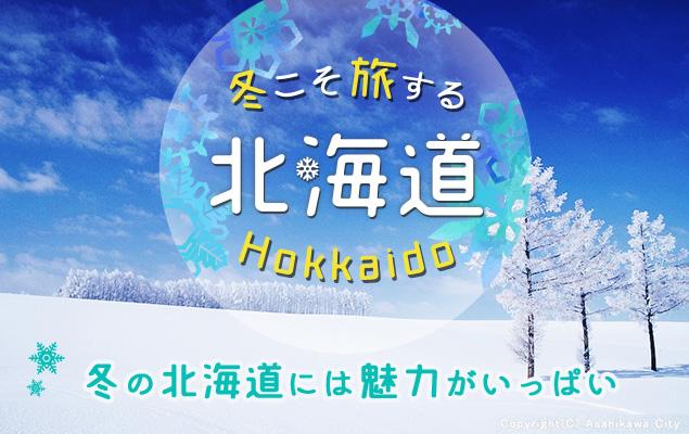 冬こそ旅する北海道