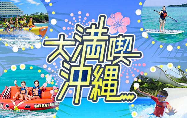 大満喫沖縄