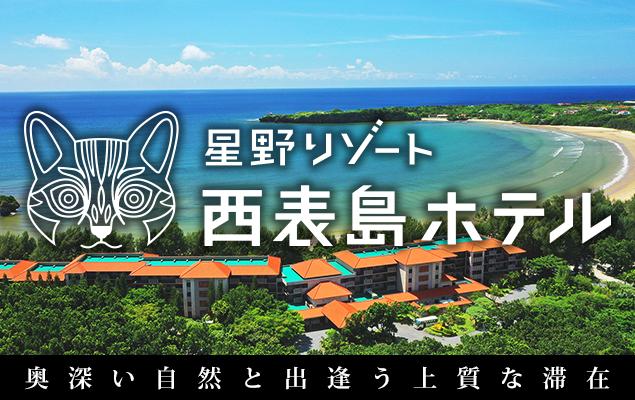神秘の楽園 西表島 星野リゾート 西表島ホテル