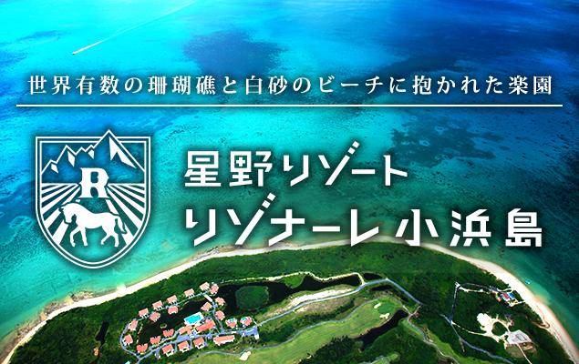 星野リゾート リゾナーレ小浜島